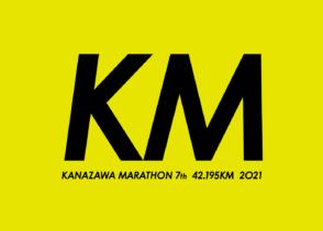 金沢でしか味わえない42.195KM【金沢マラソン2021出走権プレゼント!】